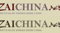Un año más, esta web está de aniversario. El pasado 8 de marzo ZaiChina cumplió 5 años.