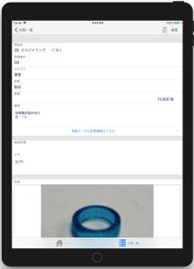 ZAICO iPad screenshot