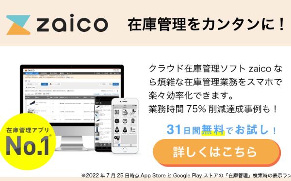 クラウド在庫管理ZAICO紹介