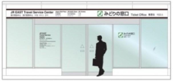 渋⾕駅「JR EAST Travel Service Center」の外観イメージ。(画像: JR東日本の発表資料より)