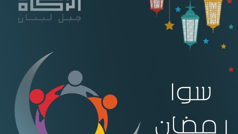 حملة سوا رمضان