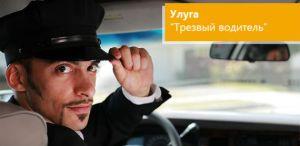 Услуга Трезвый-водитель