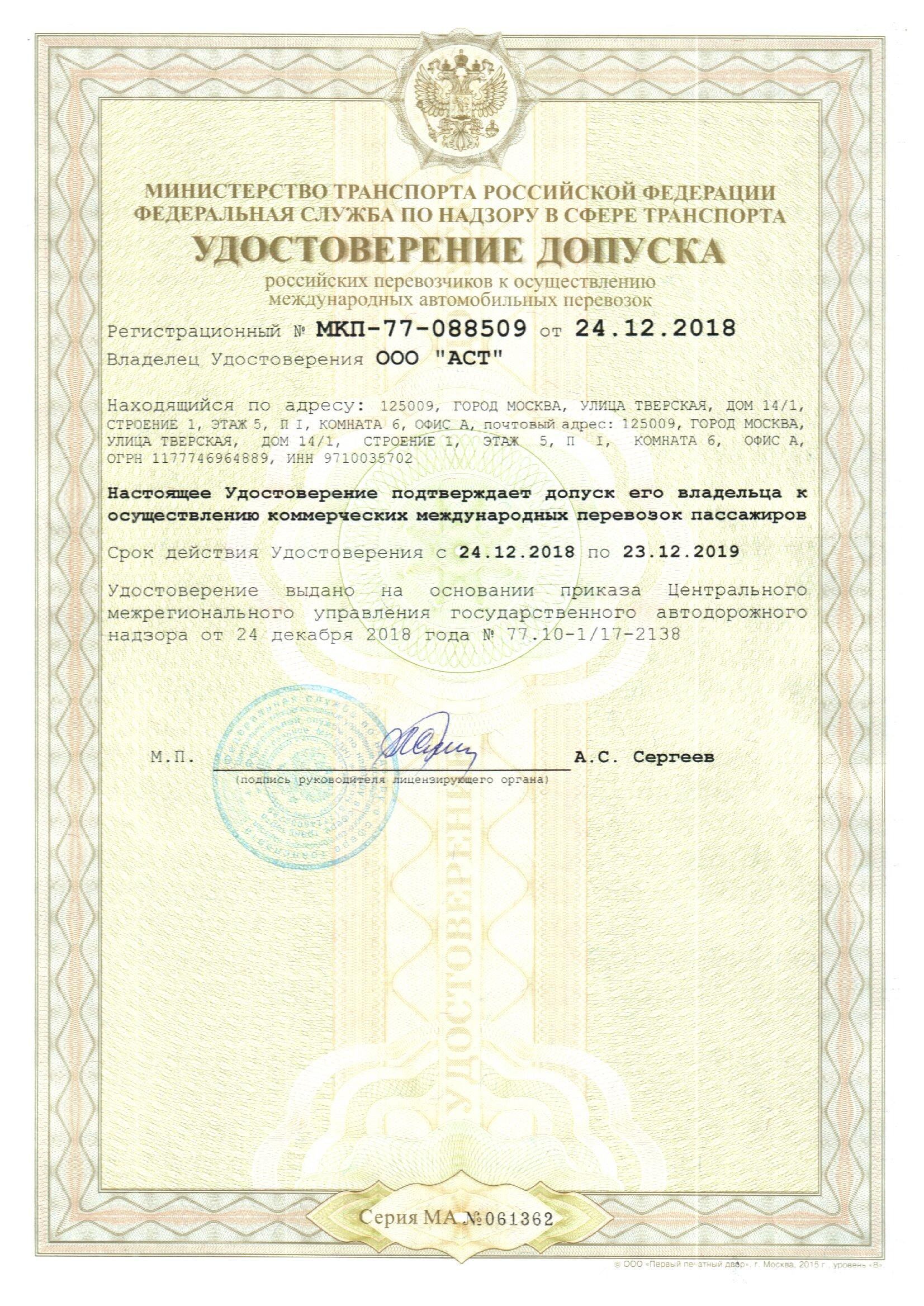 Удостоверение международного допуска