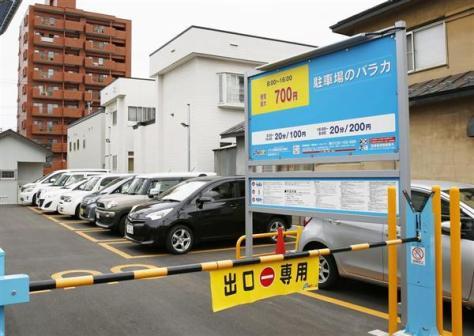 ねぶた祭の期間中、料金が大幅に値上げされていた青森市内の駐車場=10日
