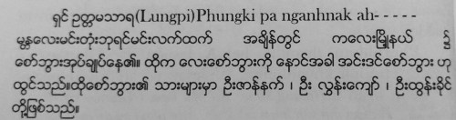 Zanniat record in Burmese