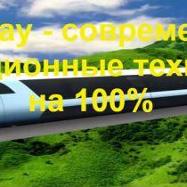 sky-way-sovremennye-innovacionnye-tehnologii-na-100