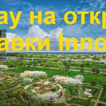 skyway-na-otkrytii-vystavki-innotrans