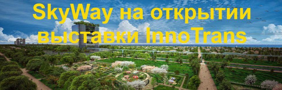Вложение средств в интернете. Sky Way на открытии выставки InnoTrans