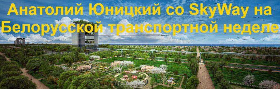 Финансовое инвестирование. Юницкий со SkyWay на Белорусской транспортной неделе