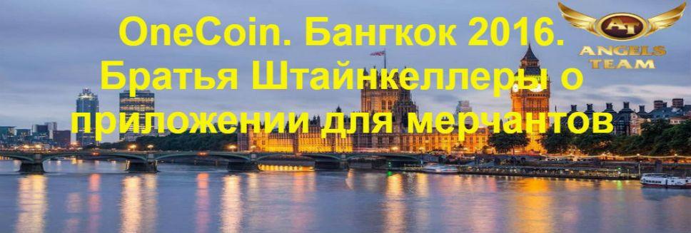 onecoin-bangkok-2016-bratja-shtajnkellery-o-prilozhenii-dlja-merchantov