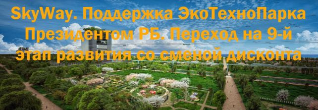SkyWay. Podderzhka JEkoTehnoParka Prezidentom RB