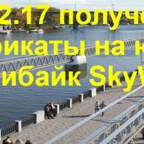 15.12.17 polucheny sertifikaty na junibus i junibajk SkyWay