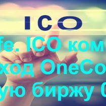 OneLife. ICO kompanii i vyhod OneCoin na otkrytuju birzhu 08.10.18