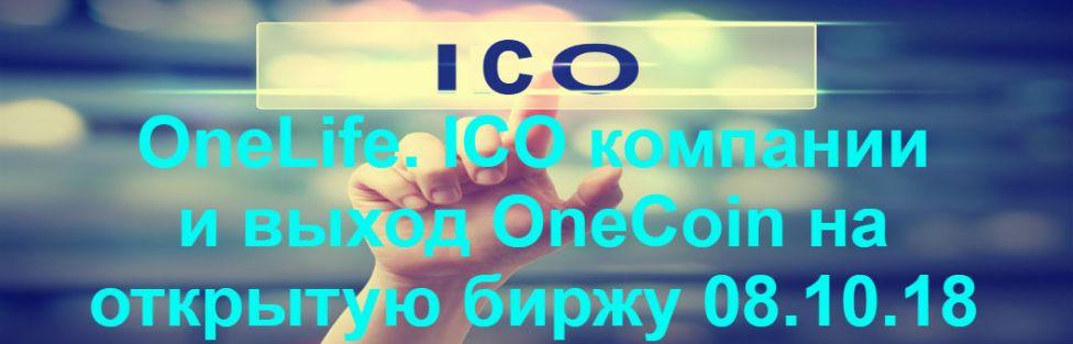 Куда можно вложить. OneLife. ICO компании и выход OneCoin на открытую биржу 08.10.18