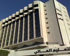 وزارة التعليم العالي في سوريا تطلق موقع خاص على الإنترنت كدليل للجامعات غير السورية المعترف بها في سورية