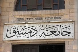 سوريا ، الأوراق المطلوبة للتسجيل بجامعة دمشق في التعليم المفتوح  للمقبولين بالمفاضلة 2018