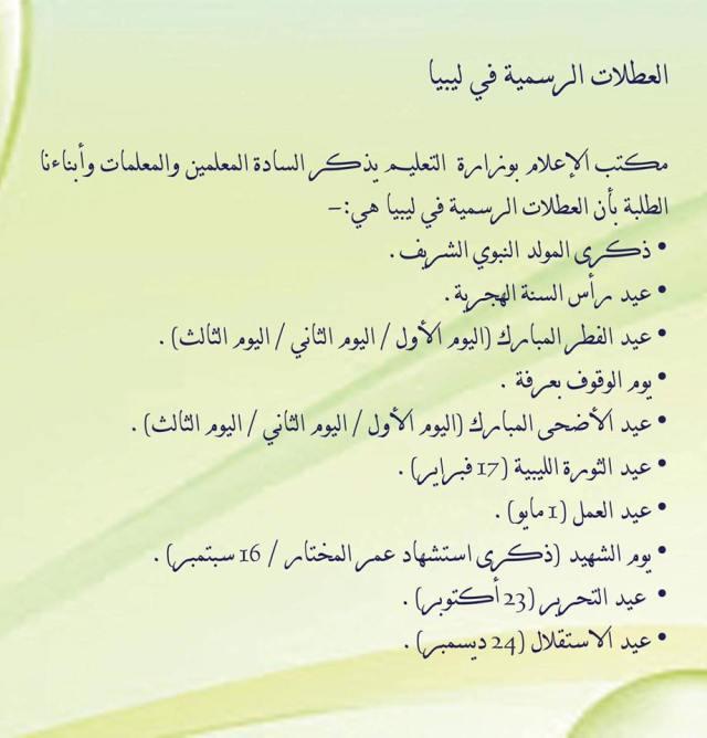 العطل الرسمية ليبيا