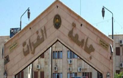 مفاضلة التعليم المفتوح في جامعة الفرات للعام الدراسي 2018 2019