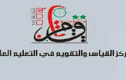 مركز القياس والتقويم يصدر نتائج الامتحان الطبي الموحد دورة تشرين 2018 في سوريا