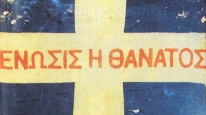 Αποτέλεσμα εικόνας για κρήτη σημαία ένωσις ή θάνατος