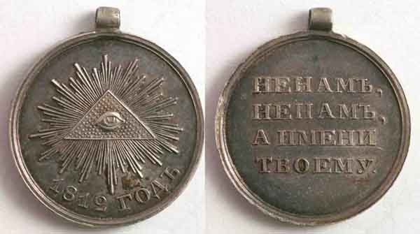 Medalia 1812