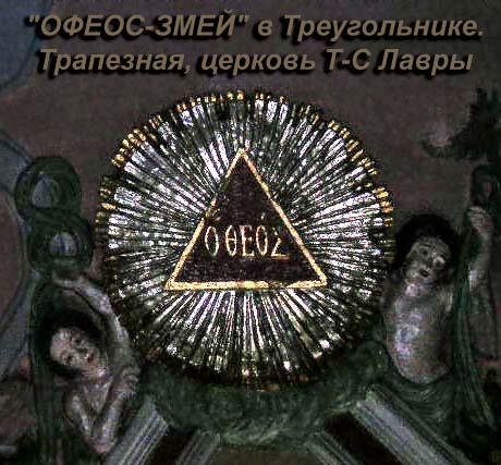 https://i1.wp.com/www.zarubezhom.com/Images/T-S_Lavra_Opheos_Treug.jpg