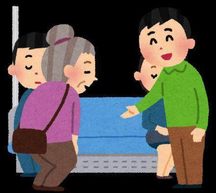 電車で お年寄りに 席を譲る