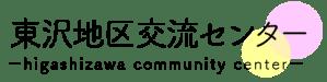 東沢地区交流センターロゴ