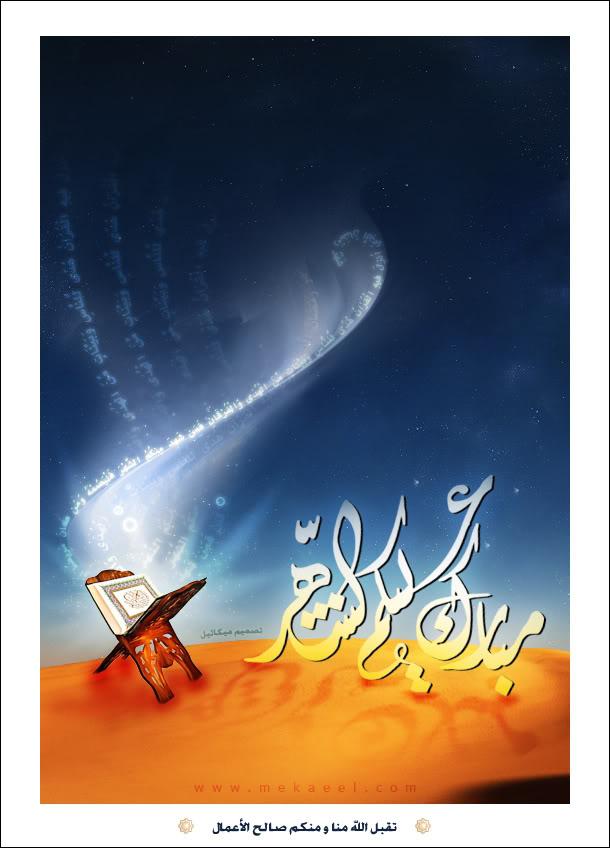 Ramadan mubarak - Quran and spirituality in Ramadan