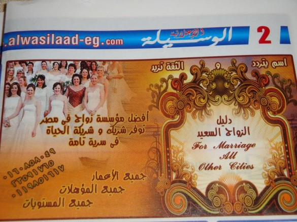 Poster for an Egyptian matchmaking service