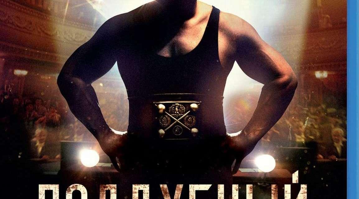 Подубни (2014) – (Челични човек) – руски филм са преводом