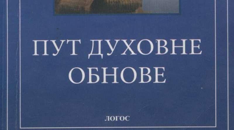 """Иван Иљин """"ПУТ ДУХОВНЕ ОБНОВЕ"""" – Иван Ильин """"ПУТЪ   ДУХОВНОГО   ОБНОВЛЕНИЯ"""""""
