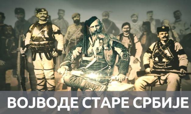 ВЕЛИЧАНСТВЕНО НАШЕ НАСЛЕЂЕ – Народне песме из Српско-турских ратова из XIX и XX века