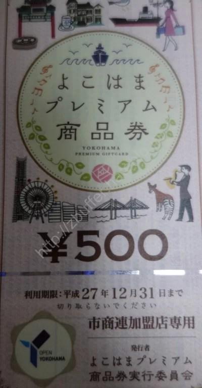 500円分のよこはまプレミアム商品券