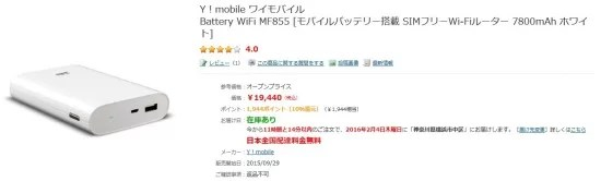 SIMフリーモバイルwifiルーター