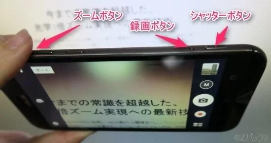 Zenfone Zoom カメラアプリ操作