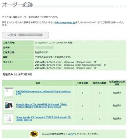 EXPANSYの購入方法と荷物の追跡