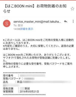 はこBOON miniの配達完了通知メール