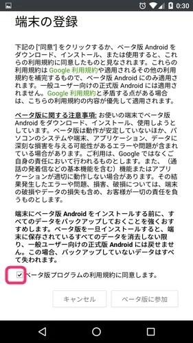 Android Beta Programへの登録完了