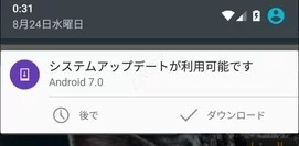 Android 7.0へのシステムアップデート通知
