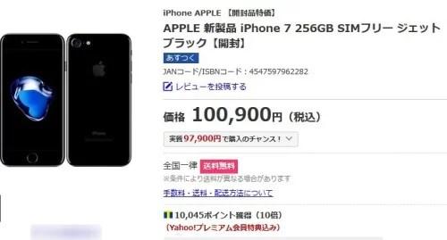 ヤフーショッピングの中古SIMフリーiPhone7