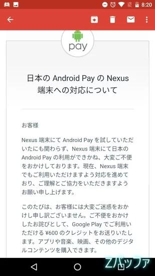 Nexusユーザ向けにAndroidPay利用不備に伴うメール