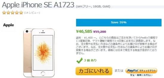 iPhone SE 海外SIMフリー版価格