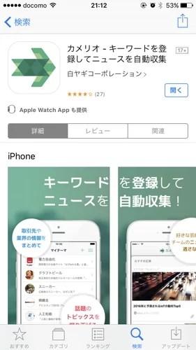 ニュースアプリのカメリオ