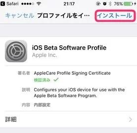 iOS11ベータ版の構成プロファイル