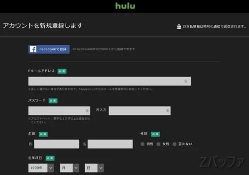 Huluアカウント登録