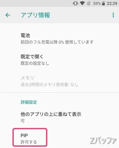 Android8.0の新機能PIP