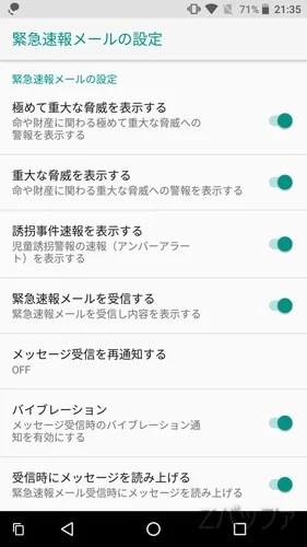 Android8.0の緊急速報メール受診設定