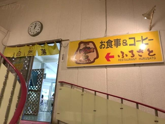 竜ヶ岩洞のレストラン