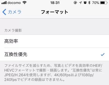 iOS11のカメラでjpeg保存する方法